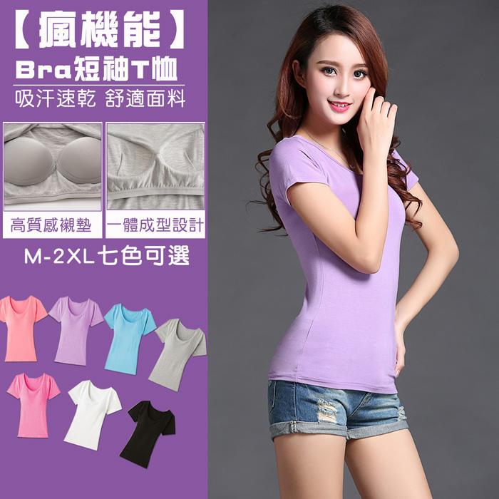 【瘋機能】吸汗速乾Bra短袖T恤M-2XL七色可選桃紅色2XL