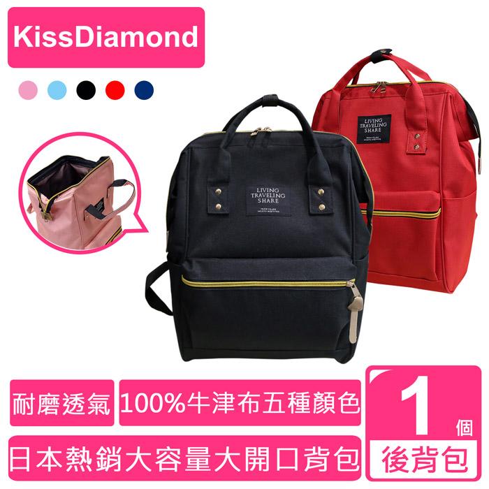 【KISSDIAMOND】日本熱銷大容量大開口背包(大開口/大容量/多層/耐磨/減壓/防盜/透氣/後背包/現貨 5色可選)天藍色
