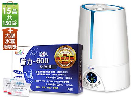 普力600防疫消毒快速錠15盒+大型水霧涵氧機
