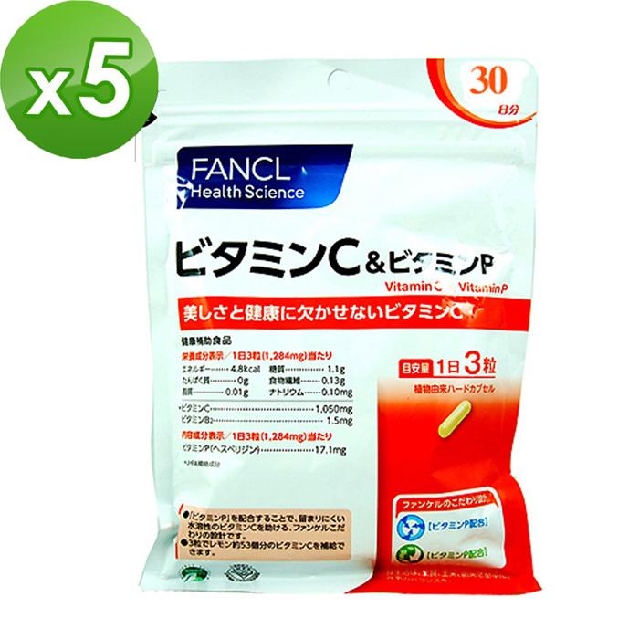 【日本 FANCL】維他命C膠囊 90粒X5包(30日份/包)-戶外.婦幼.食品保健-myfone購物