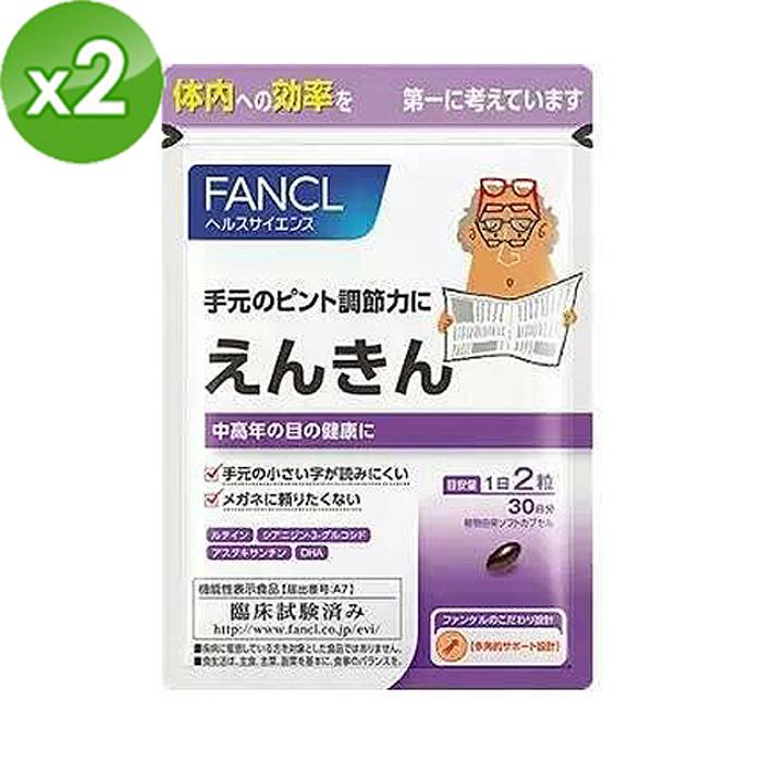 【日本 FANCL】芳珂-中老年葉黃素綜合膠囊X2包(30日份/包)