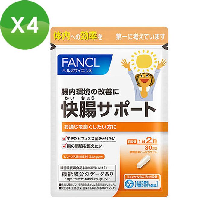 【日本 FANCL】加強版高單位益生菌快腸支援錠X4包(30日份/包)