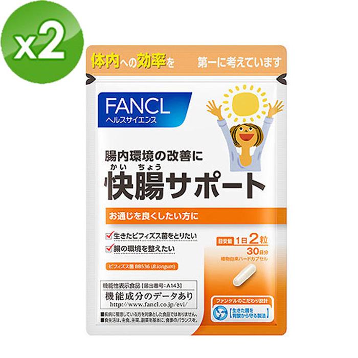 【日本 FANCL】加強版高單位益生菌快腸支援錠X2包(30日份/包)