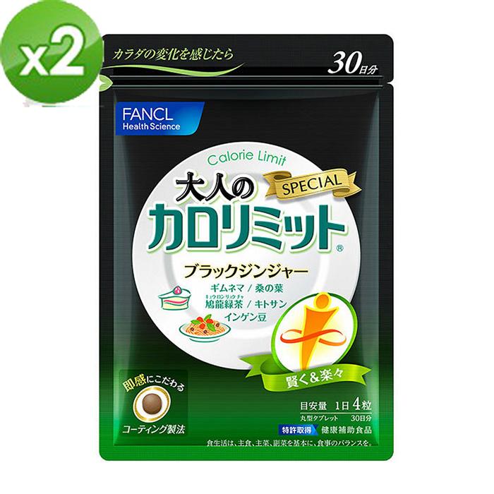 【日本 FANCL】芳珂-加強版美體熱控錠X2包(30日份/包)