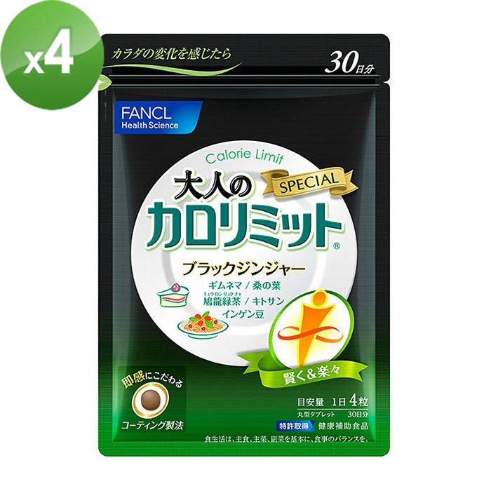 【日本 FANCL】芳珂-加強版美體熱控錠X4包(30日份/包)