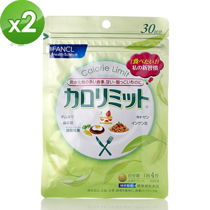 【日本 FANCL】芳珂-FUN口吃 美體錠X2包(30日份/包) 活動-戶外.婦幼.食品保健-myfone購物