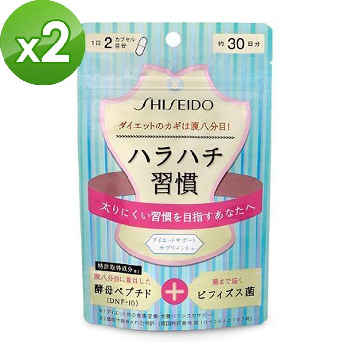 【日本 資生堂】酵母+乳酸菌 八分飽習慣膠囊x2包(30日份/包)