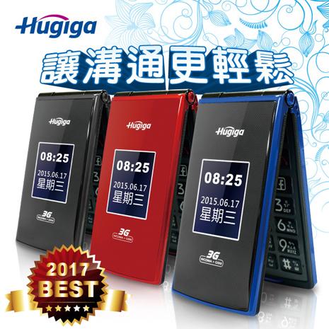 Hugiga 鴻碁國際 HGW996(簡配) 3G折疊式老人機適用孝親/銀髮族/老人手機爵士黑