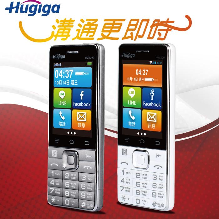 Hugiga鴻碁國際 HWS200(簡配) 無照相可LINE/FB/微信/YouTube 即時通訊手機珍珠白