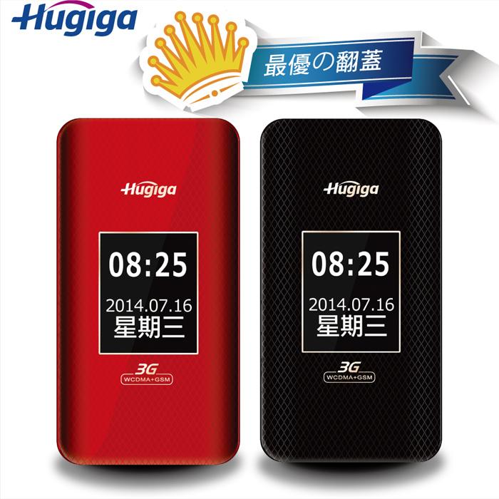 [Hugiga 鴻碁國際]HGW990A(全配) 3G折疊式長輩老人機適用孝親/銀髮族/老人手機