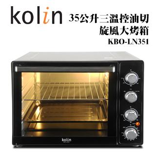 Kolin 歌林 35公升三溫控油切旋風大烤箱 KBO-LN351