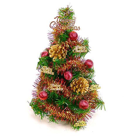 (預購/3~5天出貨)台灣製迷你1呎/1尺(30cm)裝飾聖誕樹(紅金松果色系)