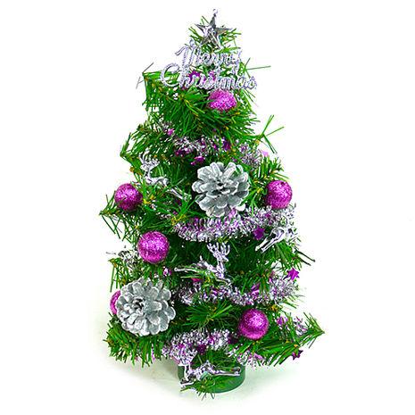 (預購/3~5天出貨)台灣製迷你1呎/1尺(30cm)裝飾聖誕樹 (銀紫色系)