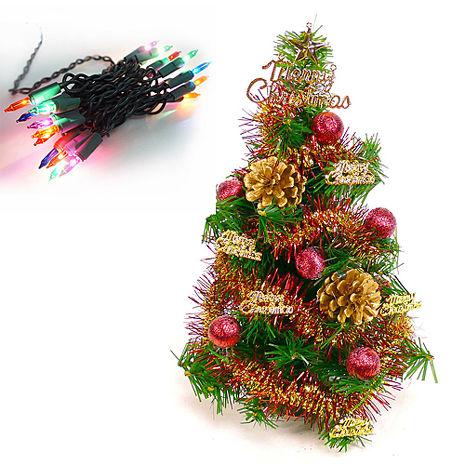 (預購3~5天出貨)台灣製迷你1呎/1尺(30cm)裝飾聖誕樹 (紅金松果色系)(+20燈樹燈串)