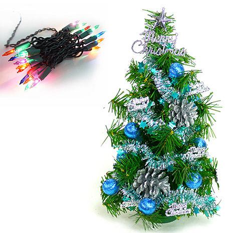 (預購3~5天出貨)台灣製迷你1呎/1尺(30cm)裝飾聖誕樹(藍銀色系)(+20燈樹燈串)