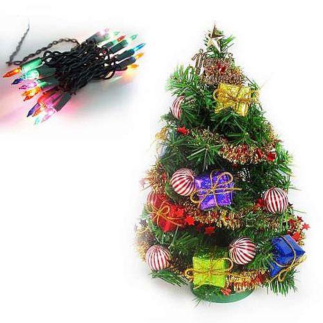 【摩達客】(預購3~5天出貨)台灣製迷你1呎/1尺(30cm)裝飾聖誕樹(糖果禮物盒系)(+20燈鎢絲樹燈串)