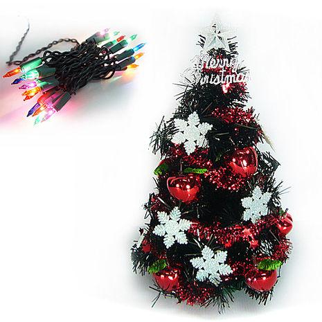 (預購3~5天出貨)台灣製迷你1呎/1尺(30cm))雪花紅果裝飾黑色聖誕樹+20燈樹燈串(鎢絲插電式)