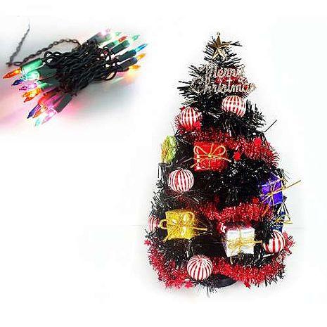 (預購3~5天出貨)台灣製迷你1呎/1尺(30cm))裝飾黑色聖誕樹(糖果禮物盒系)+20燈樹燈串(鎢絲插電式)