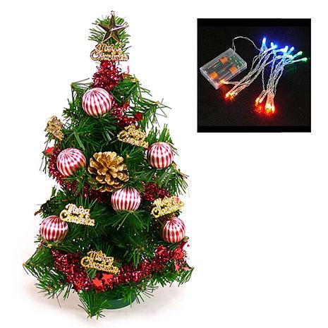 (預購3~5天出貨)台灣製迷你1呎/1尺(30cm)裝飾聖誕樹 (金松果糖果球色系)+LED20燈電池燈(彩光)