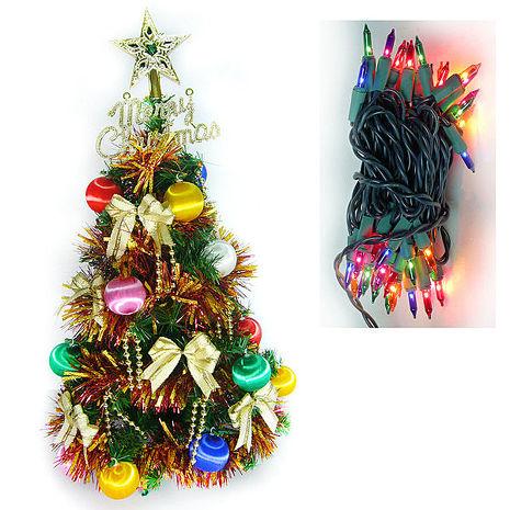 (預購3~5天出貨)台灣製可愛2呎/2尺(60cm)經典裝飾聖誕樹(彩色絲球系裝飾)+50燈鎢絲彩色樹燈串