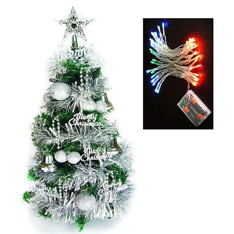 (預購3~5天出貨)台灣製可愛2呎/2尺(60cm)經典裝飾聖誕樹(純銀色系)+LED50燈電池燈彩光