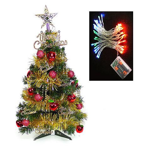 (預購3~5天出貨)台灣製可愛2呎/2尺(60cm)經典裝飾聖誕樹(紅蘋果金色系)+LED50燈電池燈彩光