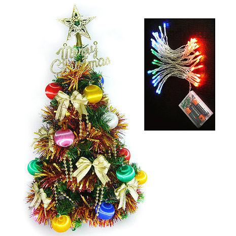 【摩達客】(預購3~5天出貨)台灣製可愛2呎/2尺(60cm)經典裝飾聖誕樹(彩色絲球系裝飾)+LED50燈電池燈彩光