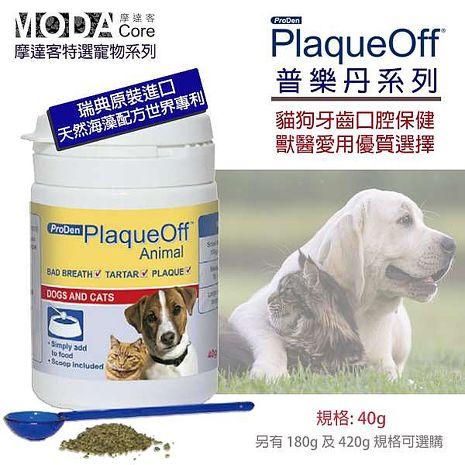 【摩達客寵物】瑞典進口ProDen 普樂丹褐藻潔牙粉40g狗貓適用(預購+現貨)
