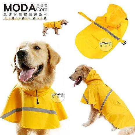 【摩達客寵物系列】寵物大狗透氣防水雨衣(黃色/反光條) 黃金拉拉