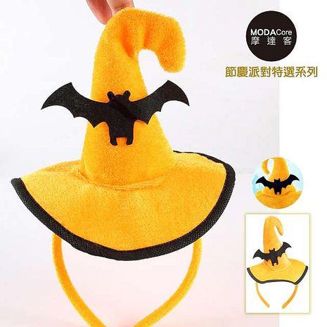 【摩達客】萬聖節派對頭飾-橘?南瓜蝙蝠巫婆帽造型髮箍