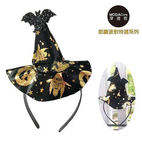 【摩達客】萬聖節派對頭飾-黑金蝙蝠巫婆帽造型髮箍