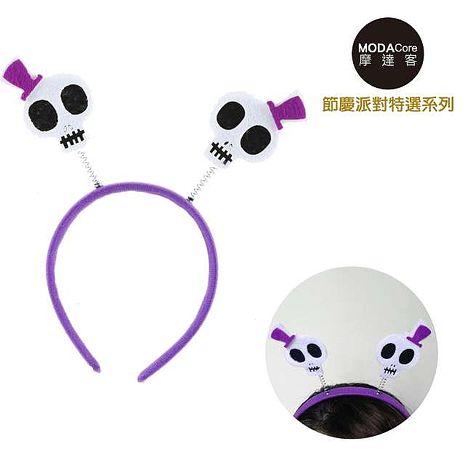 【摩達客】萬聖節派對頭飾-紫白彈簧骷髏造型髮箍