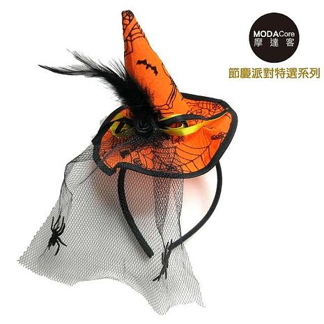 【摩達客】萬聖節派對頭飾-橘黑蜘蛛網面紗巫婆帽造型髮箍