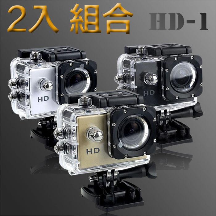 【長江】2入-超值組合-HD1廣角微型運動防水型攝影機 (可當行車記錄器)