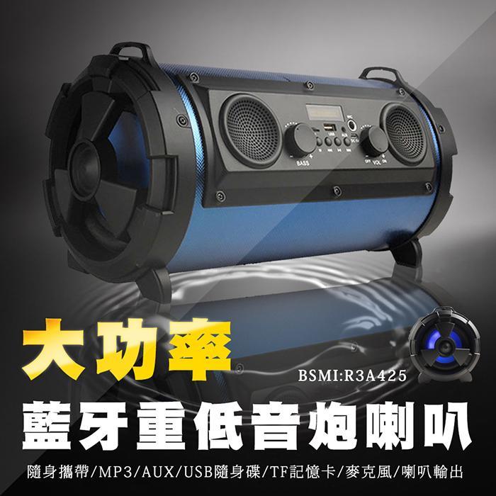 【特賣】5吋可攜帶藍牙喇叭音箱/音砲SUB-5(雙認證藍牙版)@
