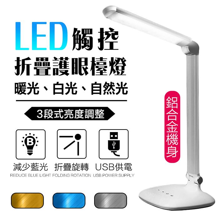 FJ質感LED觸碰式鋁合金摺疊護眼檯燈SFB679(20光棍)(促銷)