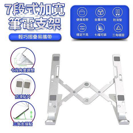 【FJ】升級7段式加寬可摺疊鋁合金筆電支架N3(適用15.6吋以下筆電)