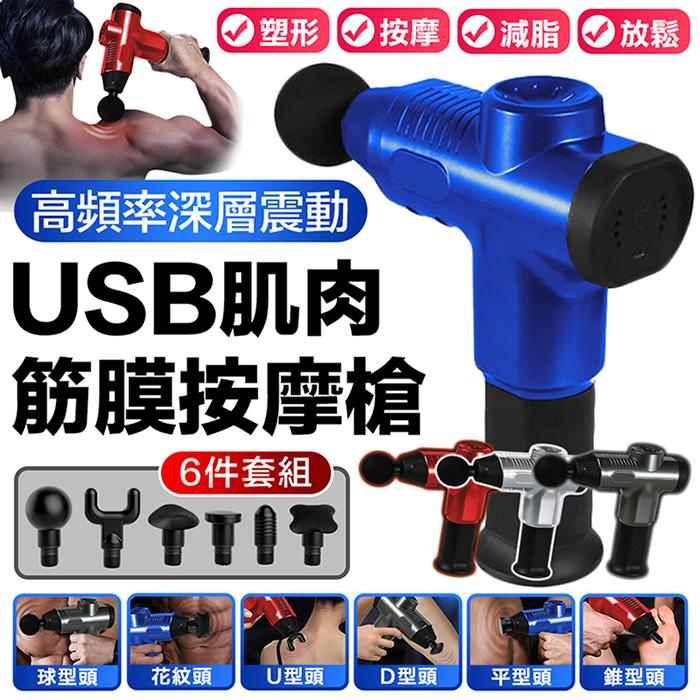 專業肌肉筋膜按摩槍K1(USB充電款)【限時搶購】
