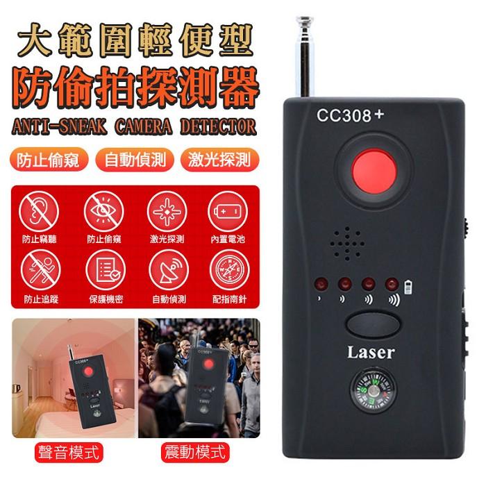 FJ 輕便型防偷拍探測器CC308(防偷拍必備)