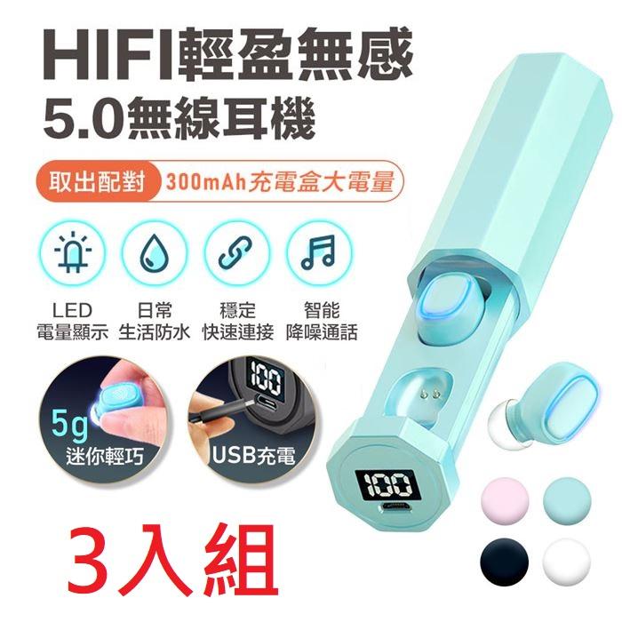 【3入組】高音質5.0馬卡時尚電顯版真無線雙耳機R9(多入賣場) $245/件