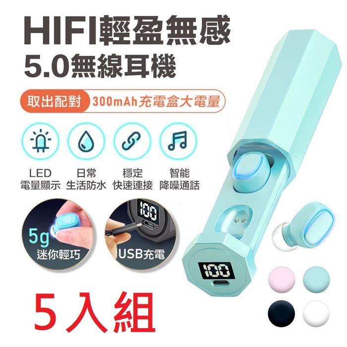 5入組高音質5.0馬卡時尚電顯版真無線雙耳機R9(多入賣場)(促銷)