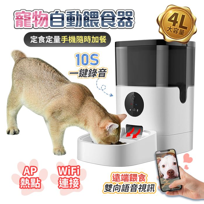 FJ 高清遠端觀看寵物自動餵食器PW3(連接WIFI可觀看)