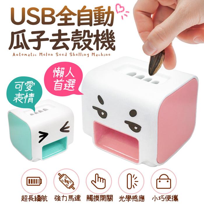 FJ 網路爆款USB全自動瓜子去殼機C02(防疫追劇必備)