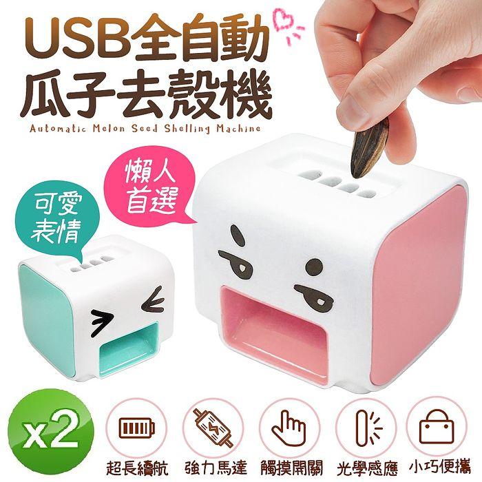 FJ 2入組網路爆款USB全自動瓜子去殼機C02(防疫追劇必備)
