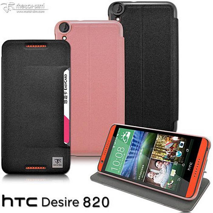 【Metal-slim】HTC Desire 820/820S/820G  前卡槽設計撞色皮套-手機平板配件-myfone購物