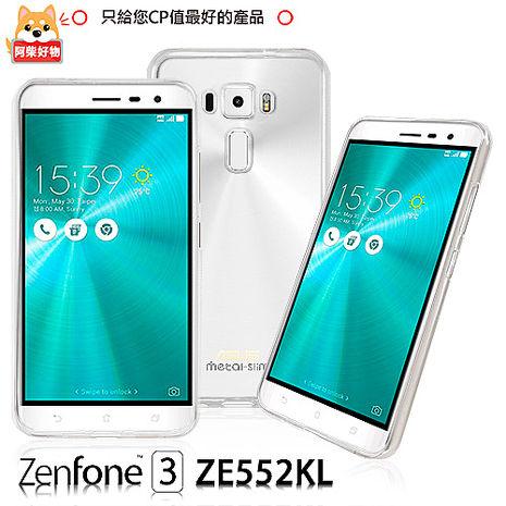 阿柴好物 ASUS ZenFone 3 ZE552KL 超薄TPU透明軟殼套