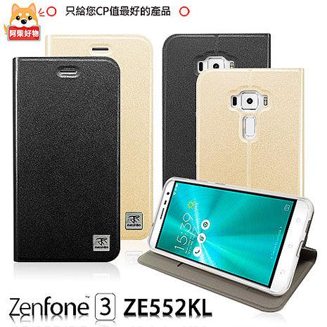 阿柴好物 ASUS ZenFone 3 ZE552KL 原廠皮料站立皮套