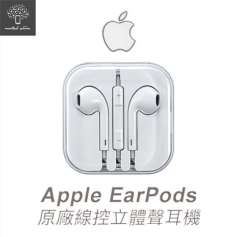 原廠 APPLE EarPods 線控耳機