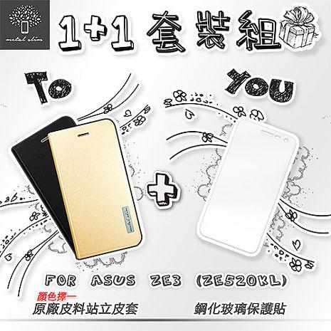 Metal-Slim ASUS ZenFone 3 ZE520KL 原廠皮料皮套+玻璃貼