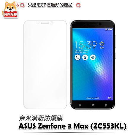 阿柴好物 ASUS ZenFone 3 Max ZC553KL 滿版防爆螢幕保護貼